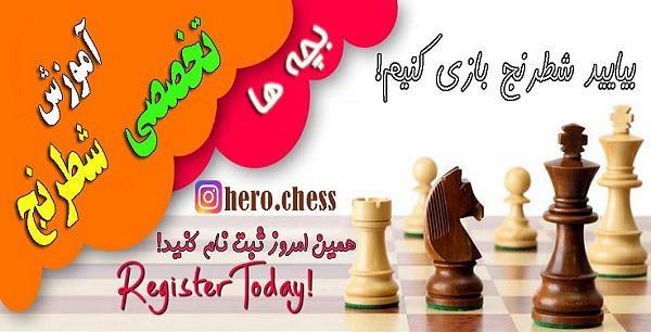 آموزش حرفه ای شطرنج کرج - مدرسه شطرنج حرفه ای - کانون شطرنج کرج